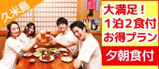 【羽田/福岡発】お食事はホテルでゆっくり♪<br>夕朝食付きでも低価格なプランできました!