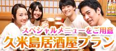 【久米島】おいしい沖縄居酒屋セットプラン