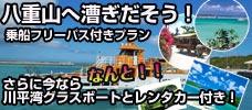 【羽田・大阪発】八重山乗船券付きプラン今ならレンタカー&グラスボート付き