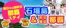 【羽田/関西発】沖縄本島&石垣島を両方楽しむ欲張りなプラン!
