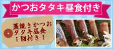 【高知】カツオのたたき作り体験 昼食1回付