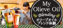 【東京発】世界にひとつ、自分だけの「マイオリーブオイル」