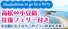 【香川】瀬戸内海の絶景の宝庫へ♪