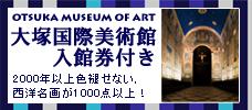 【徳島】注目の体験型美術館!