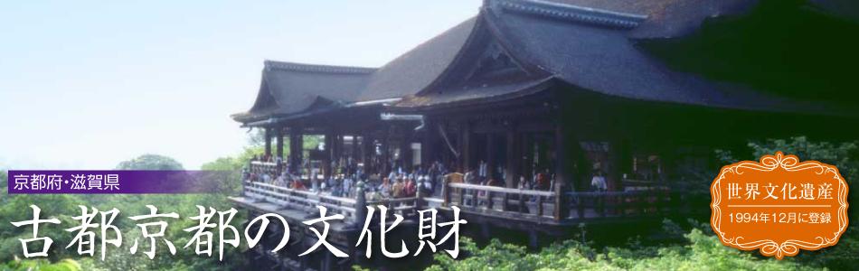 古都京都の文化財の画像 p1_9