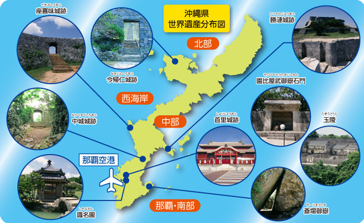 https://www.orion-tour.co.jp/air/fair/special/heritage_jp/image/ryukyu/map.jpg