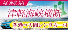 【東京発】津軽海峡横断プラン!<br>下北半島&函館観光が実現