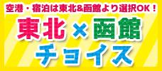 【東京発】東北×函館チョイス!