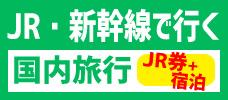【東京発】JR券+宿泊プラン