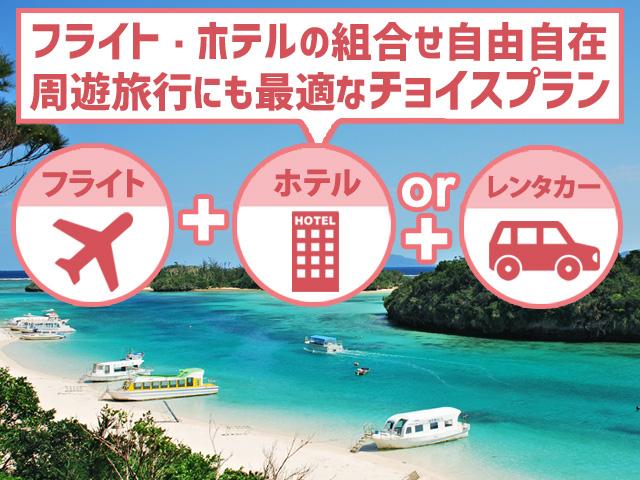 東京 から 石垣 島