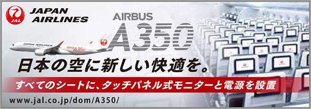 JAL新型機材 A350