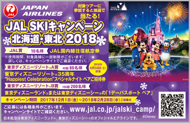 JAL SKIキャンペーン北海道・東北2018のご案内
