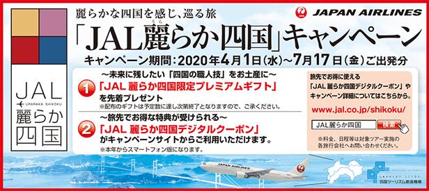 「JAL麗らか四国」キャンペーン