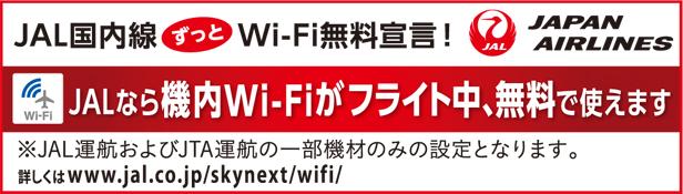 JAL国内線「ずっとWi-Fi無料宣言!」