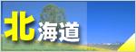 北海道旅行 北海道ツアー