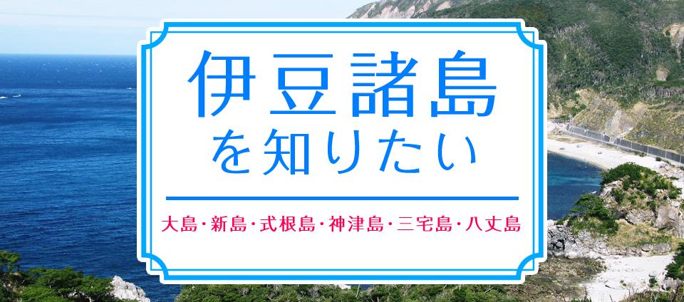 伊豆諸島を知りたい
