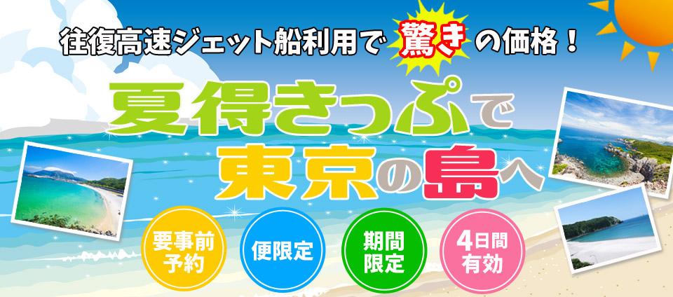 【伊豆七島】ホワイトビーチきっぷ・サマービーチきっぷ