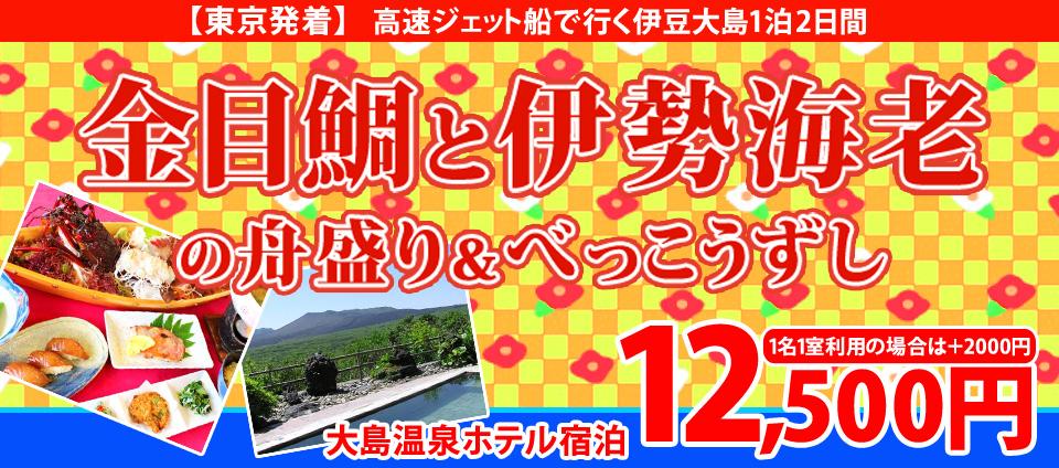大島温泉ホテル 伊勢海老と金目鯛の舟盛り&べっこうずしプラン