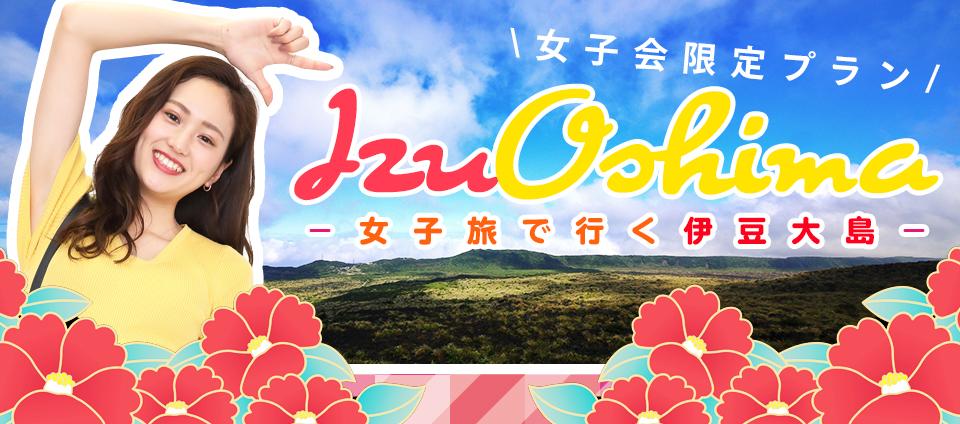 【伊豆七島】自分へのご褒美旅。女子旅プラン