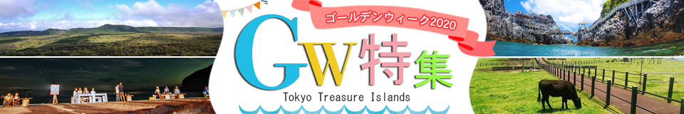 【GW】ゴールデンウィークは伊豆七島へ行こう!