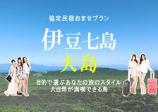 大島協定民宿おまかせプラン(素泊まり)