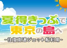 夏限定企画!?お得に行こう!【ホワイトビーチきっぷ・サマービーチきっぷ】