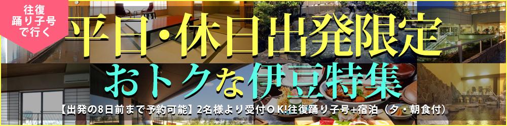 平日・休日出発限定 おトクな伊豆特集