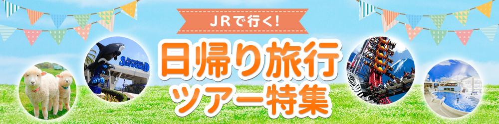 JR日帰りツアー