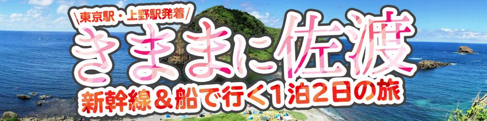 【きままに佐渡】新幹線&船で行く1泊2日の旅