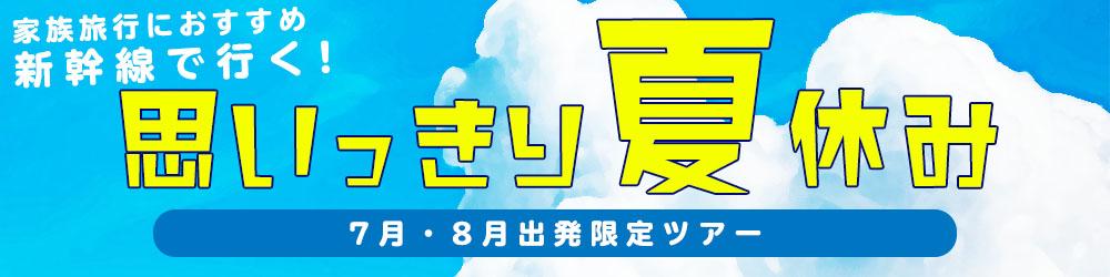 夏休み旅行・夏休みツアー