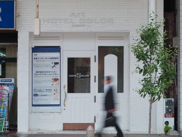 アートホテルカラー青森