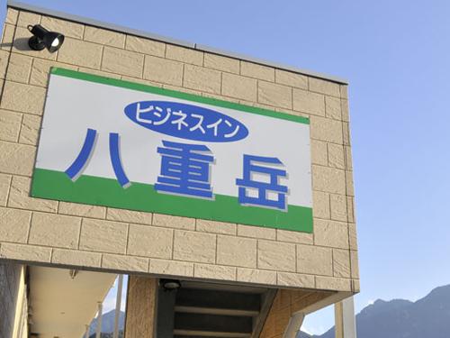 ビジネスイン八重岳