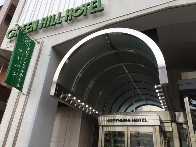 グリーンヒルホテルアーバン