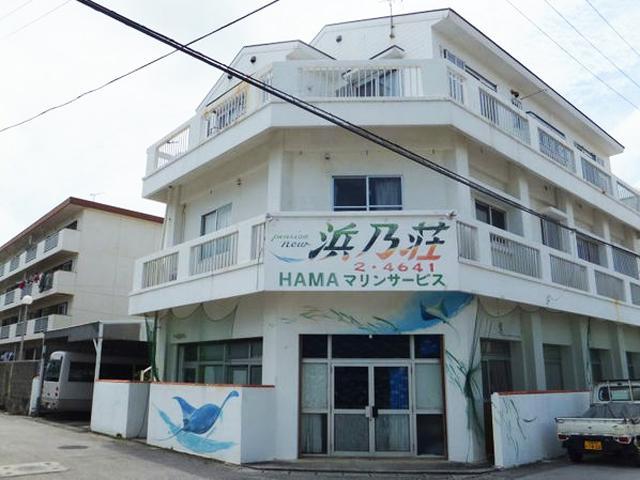ペンションニュー浜乃荘
