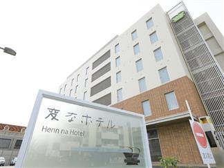 変なホテル 舞浜東京ベイ