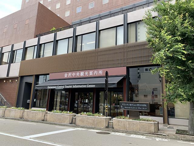 金沢中央観光案内所