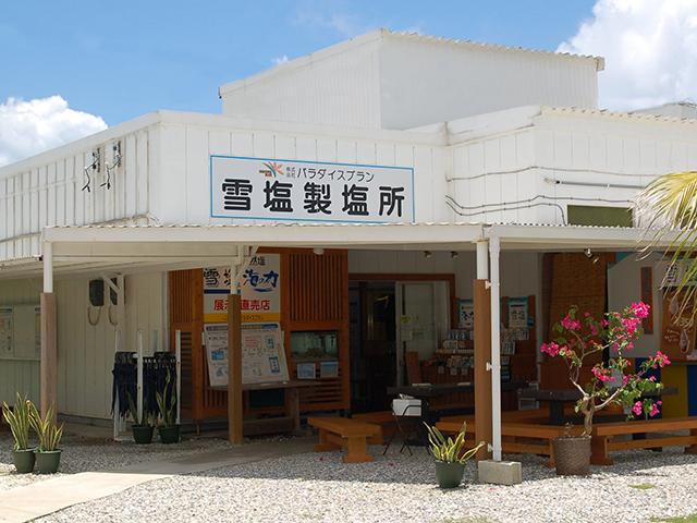 雪塩ミュージアム(製塩所)