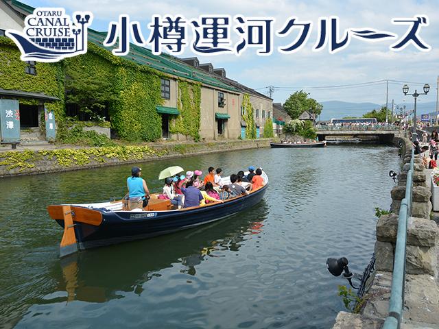 小樽運河(浅草橋)