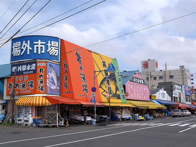 札幌市中央卸売市場 札幌場外市場
