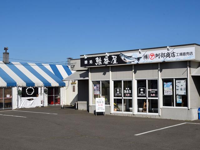 喰処 鮭番屋