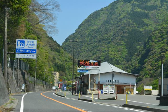 道の駅「大歩危」妖怪屋敷