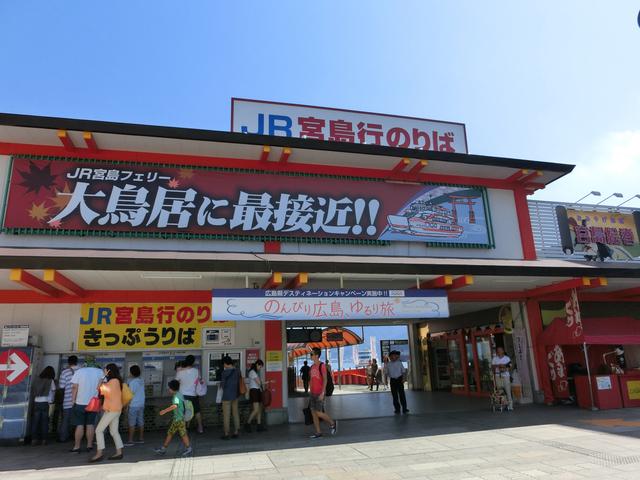 宮島口(フェリー乗り場)