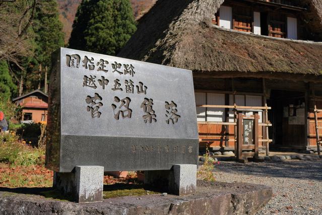 五箇山「菅沼合掌造り集落」