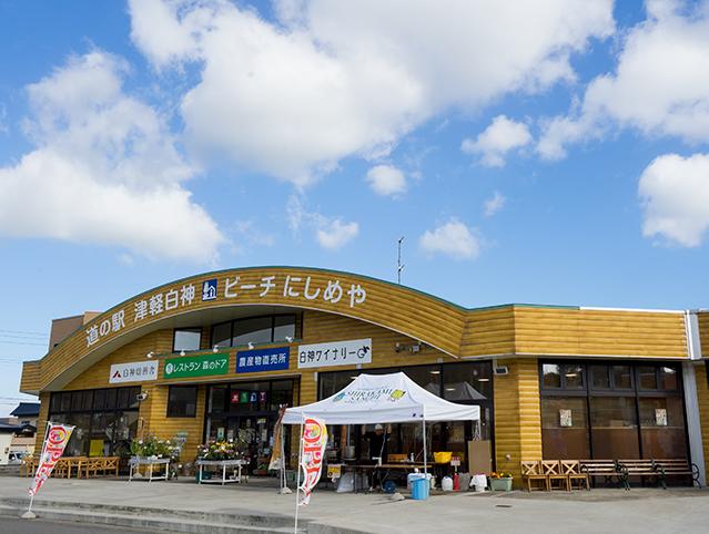 道の駅津軽白神・ビーチにしめや
