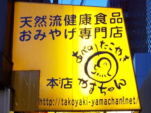 やまちゃん本店(たこ焼き)