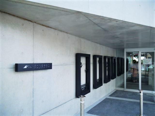 クニンダテラス歴史展示室