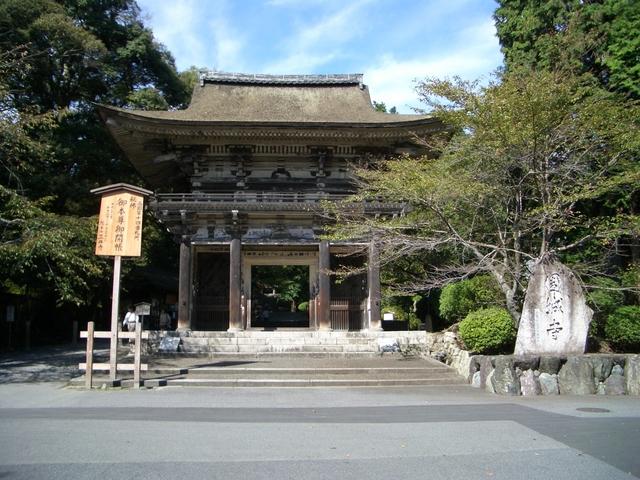 長等山園城寺(三井寺)