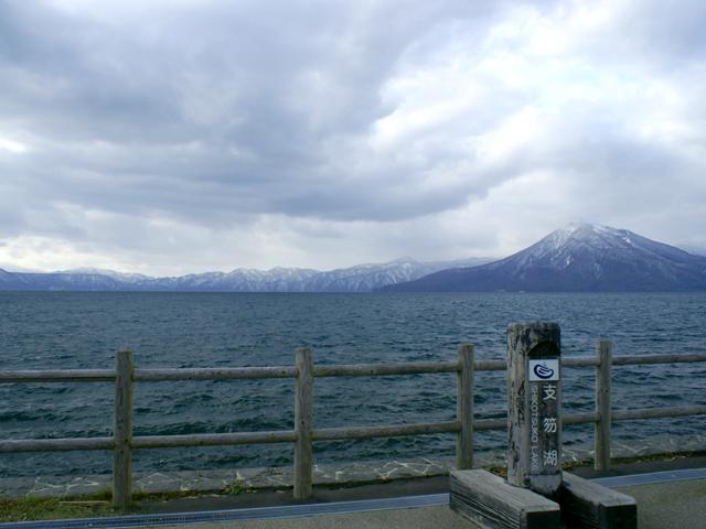支笏湖(しこつこ)