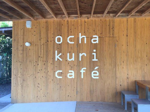 shimanto おちゃくりcafe
