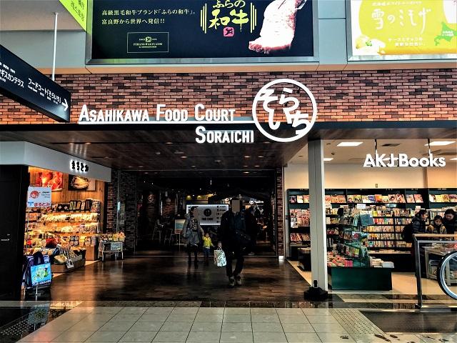 旭川空港フードコート そらいち
